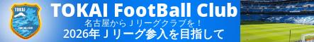 TOKAI FootBall Club 名古屋からJリーグクラブを! 2026年Jリーグ参入を目指して