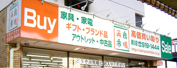再良市場 黒川店