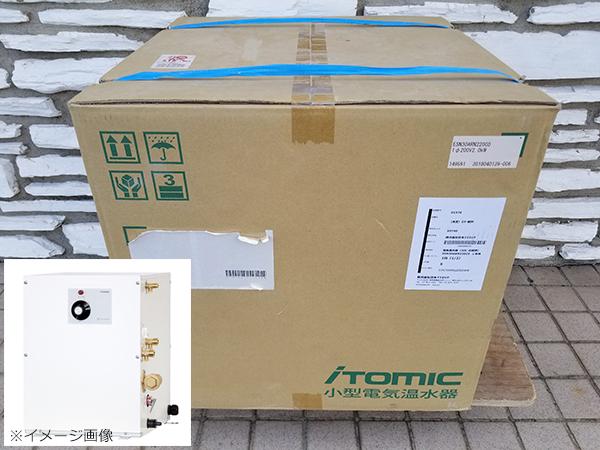 ITOMIC/イトミック 小型電気温水器 ESN30ARN220CO 30L 右配管