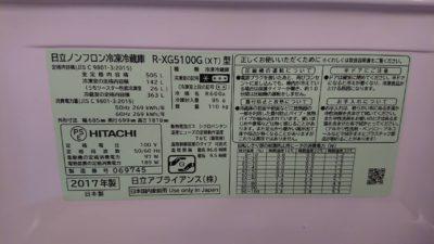 ヒタチ プレミアムXGシリーズ 冷蔵庫