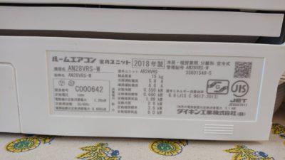 daikin 8~12畳用 AN28VRS
