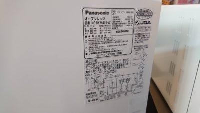 panasonic PANASONIC レンジ 高年式 コンパクト