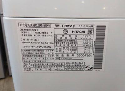 hitachi ヒタチ beat wash 乾燥機能付 洗濯機