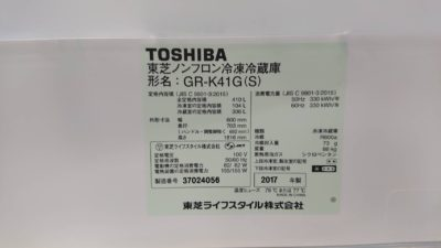 toshiba 大きめ 冷蔵庫 ファミリータイプ 美品