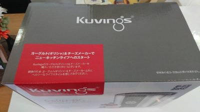 KUVINGS 発酵食品メーカー ギリシャヨーグルト