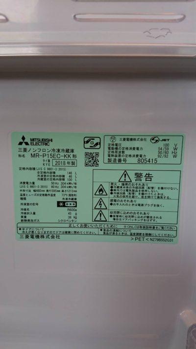 mitsubishi 単身用 冷蔵庫 高年式