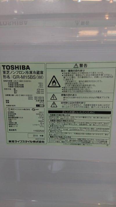 toshiba 国内メーカー 冷蔵庫 高年式