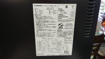 hitachi 日立 ヒタチ スチームオーブン 電子レンジ 高年式 高機能