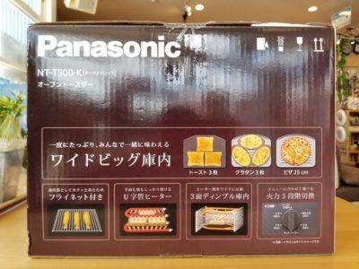 Panasonic オーブントースター NT-T500-K 2