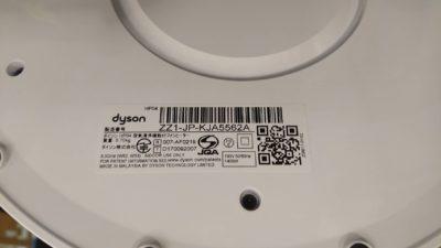 dyson ダイソン pure hot+cool ホット&クール 高年式 羽根のない 扇風機 美品 キレイ