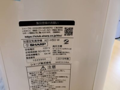 Sharp しゃーぷ 加湿器 空気清浄器 新品未使用 キレイ スリム
