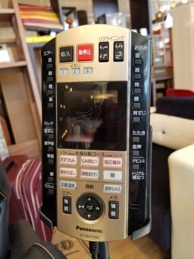 Panasonic リアルプロ マッサージチェア EP-MA76M