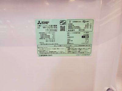 Mitsubishi ミツビシ コンパクト ノンフロン 冷凍冷蔵庫 250L 300L