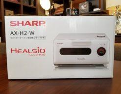 SHARP HEALSIO ヘルシオグリエ ウォーターオーブン専用機 AX-H2-W