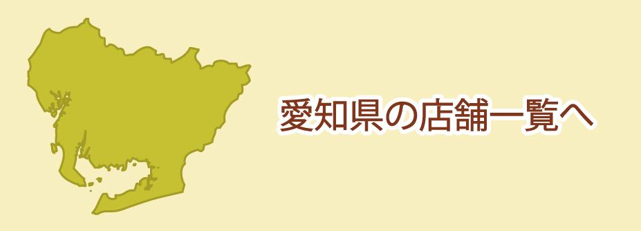 愛知県への買取依頼はこちら