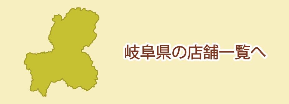 岐阜県への買取依頼はこちら