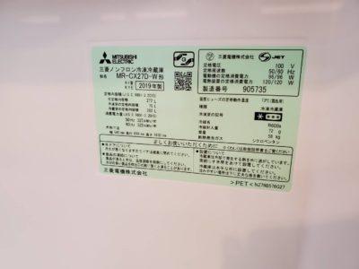 Mitsubishi ミツビシ 250L 300L 冷蔵庫 2019 単身 買い溜め いっぱい入る