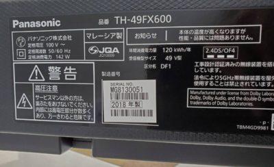 PANASONIC ぱなそにっく 49型テレビ 無線LAN内蔵 大きいテレビ TV 高年式
