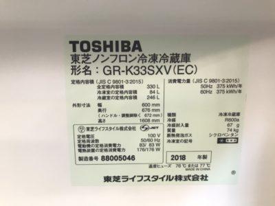 TOSHIBA トーシバ vegeta べじーた クリアガラスドア うるおいラップ 省エネ