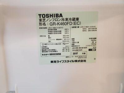 TOSHIBA 東芝 とうしば VEGETA べじーた 高年式 ガラスドア 6ドア冷蔵庫 速鮮チルド 野菜室 真ん中 よく使う ファミリータイプ
