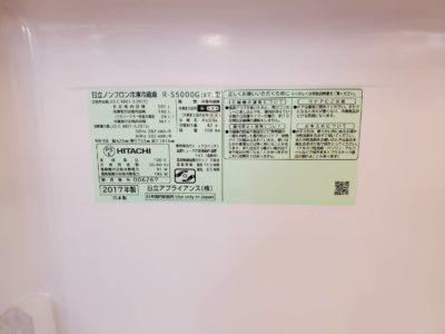 Hitachi ヒタチ 501L冷蔵庫 2017年 高年式 クリスタルドア 真空構造 スリムタイプ Sシリーズ 5ドア