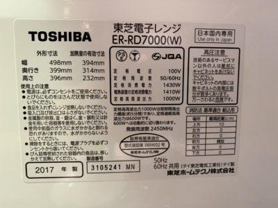 東芝 Toshiba 贅沢火力 350℃オーブン ハイブリッド調理 石窯スチーム レンジ オーブン