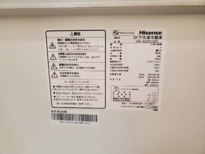 hisense ハイセンス 中型冷蔵庫 冷蔵室 野菜室 冷凍室 ノンフロン冷凍冷蔵庫 2019年式 2019年 新しい キレイ 美品 お洒落 大きめ冷蔵庫 スリムタイプ オススメ