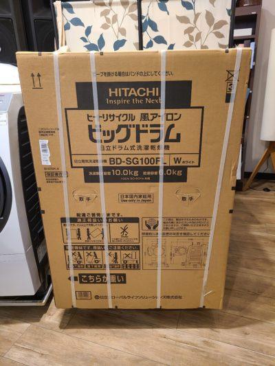 【新品・未開封品】 HITACHI / ヒタチ 洗濯10kg / 乾燥6kg ドラム式洗濯乾燥機 ビッグドラム 2020年製 BD-SG100FL-W