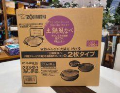 【新品未使用品】 ZOJIRUSHI / 象印 グリルなべ あじまる 土鍋風なべ ホットプレート EP-PL20E2-TA