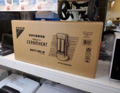 DAIKIN ダイキン CERAMHEAT セラムヒート 2019年モデル 新品 未開封 遠赤外線暖房機 暖房機器 暖房器具 角度自由 縦向き 横向き 暖房 電気ヒーター ヒーター