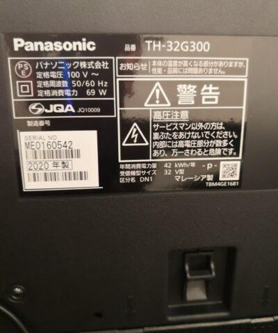 panasonic パナソニック ビエラ 32インチ 薄型テレビ 液晶テレビ