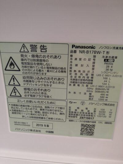 パナソニック Panasonic 2019年製 NR-B17BW マッドブラック 168L冷蔵庫