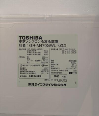 TOSHIBA Freezer Refrigerator VEGITA 5door