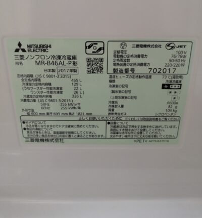 MITSUBISHI ELECTRIC 2017 refrigerator 4