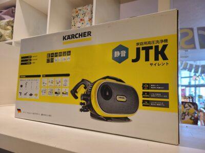 【新品・未使用品】 KARCHER / ケルヒャー 高圧洗浄機 ジャパネットオリジナルモデル JTK サイレント 静音モデル