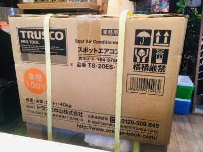 TRUSCO*スポットエアコン(TS-20ES-1)買取しました!